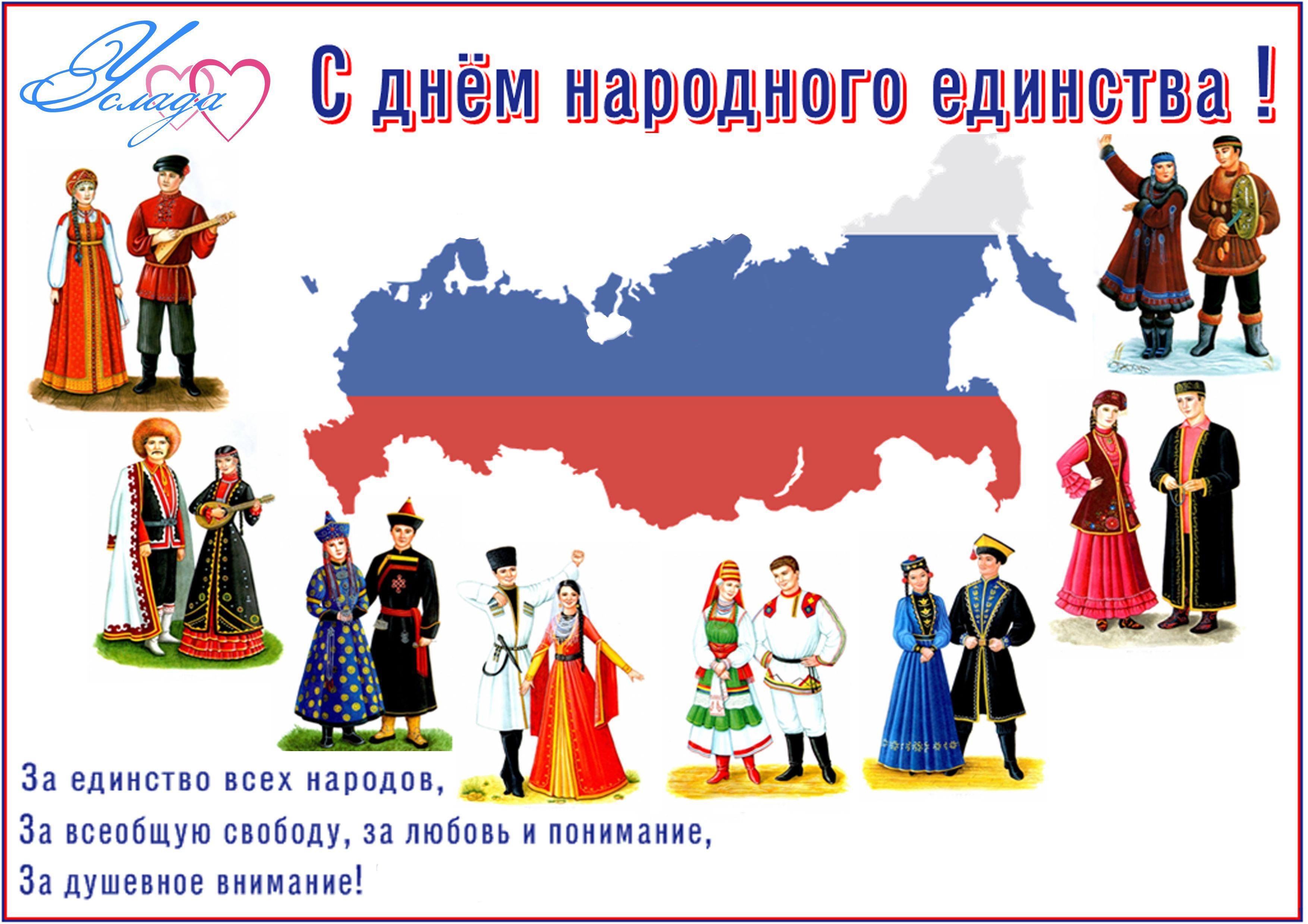 Прикольные картинки с днем единства народов россии, вольная борьба прикольные