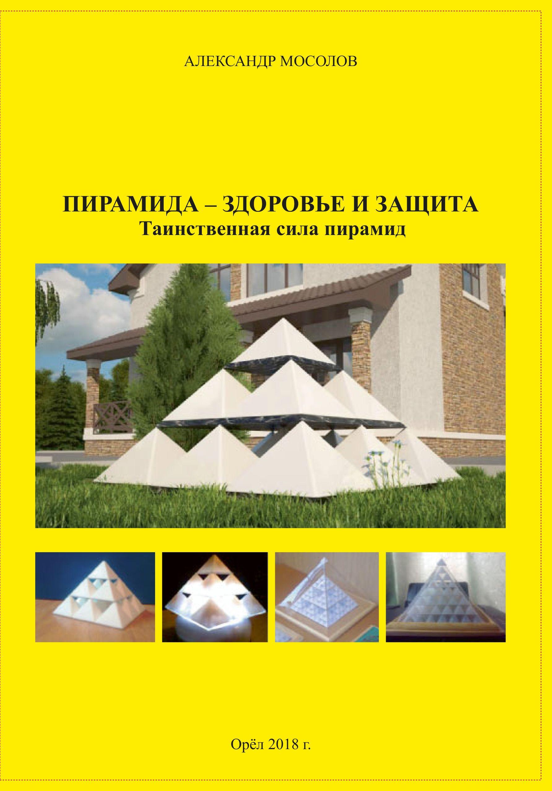 Брошюра А.В. Мосолова Пирамида - здоровье и сила