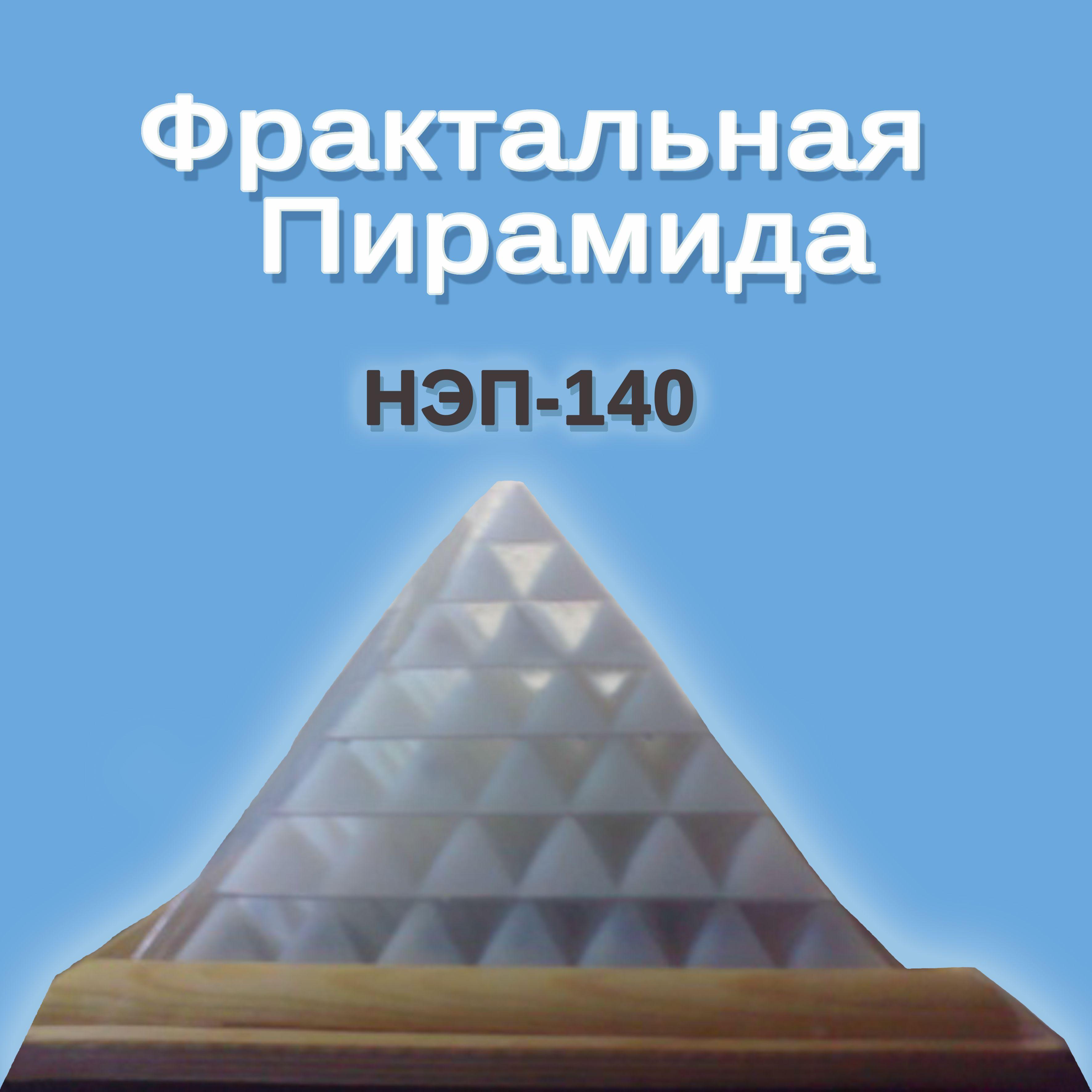 Пирамида НЭП-140