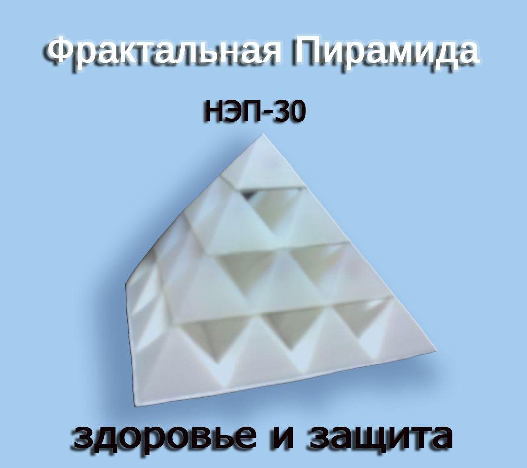 Пирамида НЭП-30